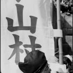 Nada No Kenka Matsuri